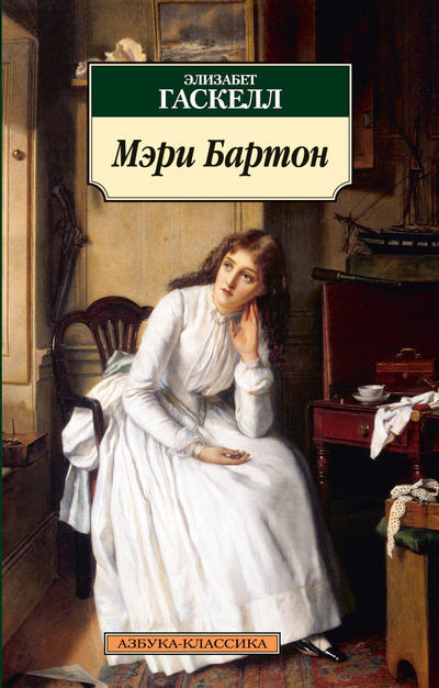 language change mary barton Ialect and indexicality in wuthering heights and mary barton this is an essay for a module called language and literature and the essay should focus on the language of the literature the dialect in the texts wuthering heights and mary barton.