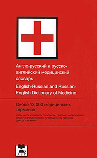 medical dictionary from english to russian